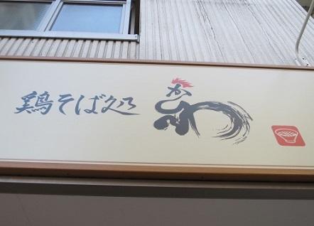 ts-kashiwa5.jpg