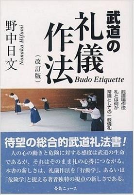 1701_武道の礼儀作法