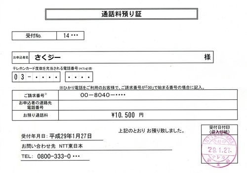 170127azukarishou
