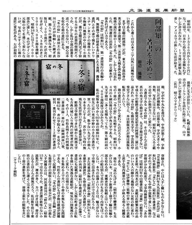 iryousinbun201701_3.jpg
