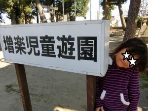 増楽遊園1