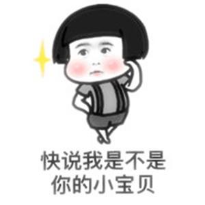 【中国語】小宝贝 xiǎobǎobèi - 中国語まったり学習記