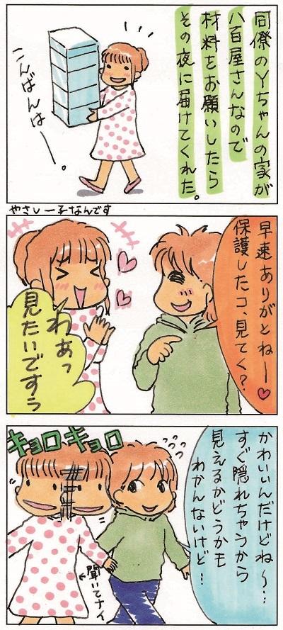 続 同僚のYちゃん 2-3
