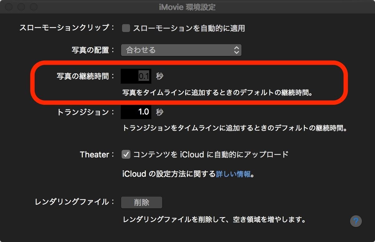 iMovie_環境設定
