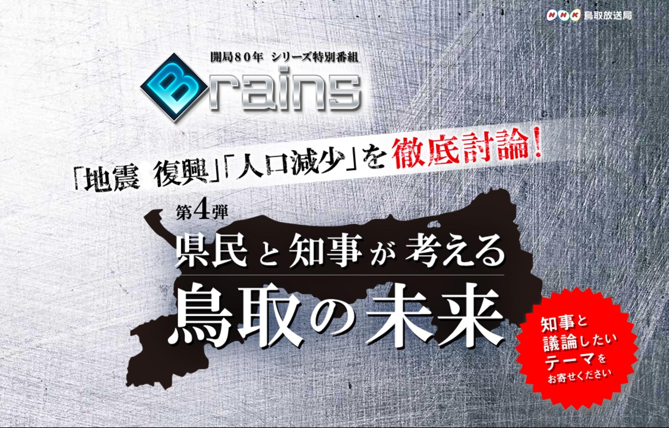 NHK鳥取放送局_|_開局80年_シリーズ特別番組_Brains