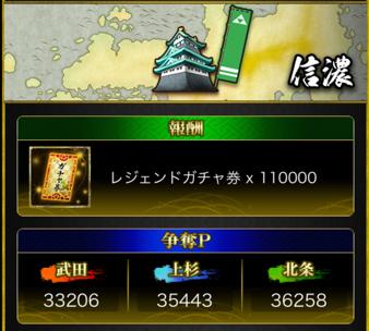 3戦目信濃