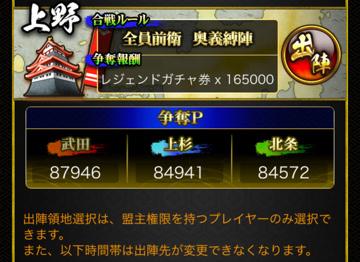 6上野奪還