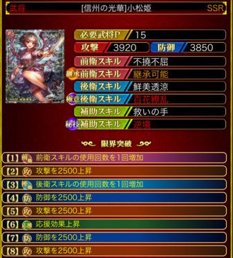 小松姫15-8凸百花繚乱