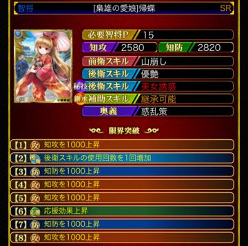 帰蝶-15-8凸