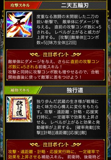 新スキル2種-宮本武蔵