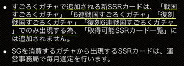 双六ガチャの新SSRは双六でのみ出る