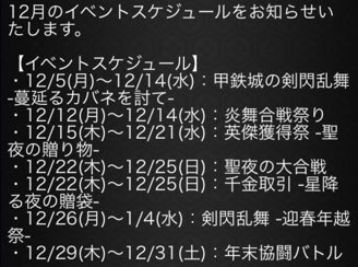 2016年12月イベントスケジュール