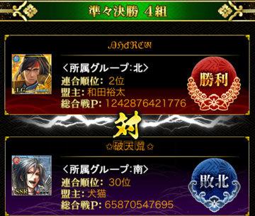 第7回天下統一戦アンドリュー勝利
