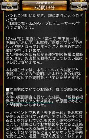 第7回天一お詫び1