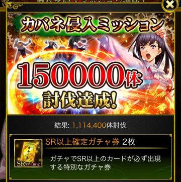 カバネ114万