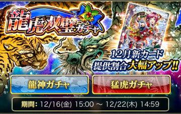 龍虎双璧ガチャクリスマス2016