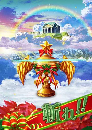 クリスマス-トロフィーバージョン