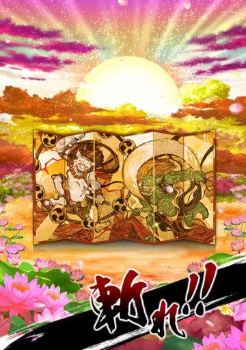 風神雷神ガチャ5-極楽