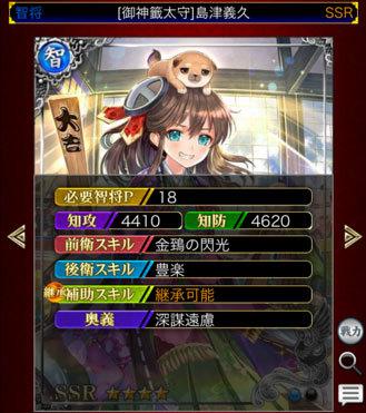 島津義久スキル-剣閃