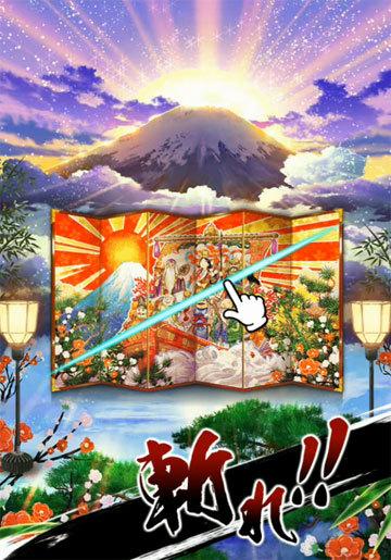 七福神-富士山
