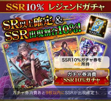 SSR10券4枚