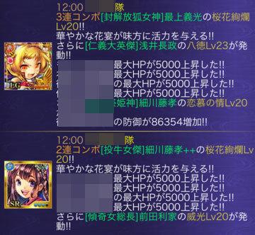 桜花絢爛継承例1