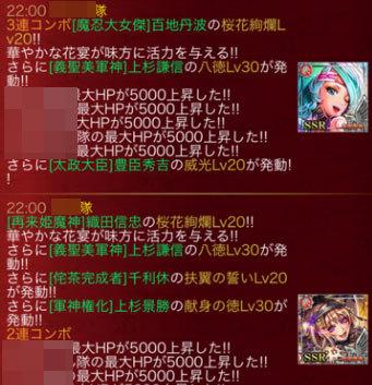 桜花絢爛継承例2
