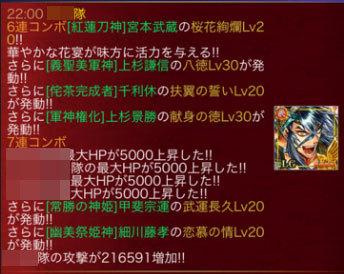 桜花絢爛継承例3