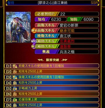直江兼続22-8凸