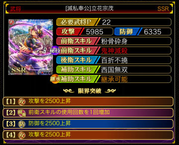 立花宗茂SSR22-限凸