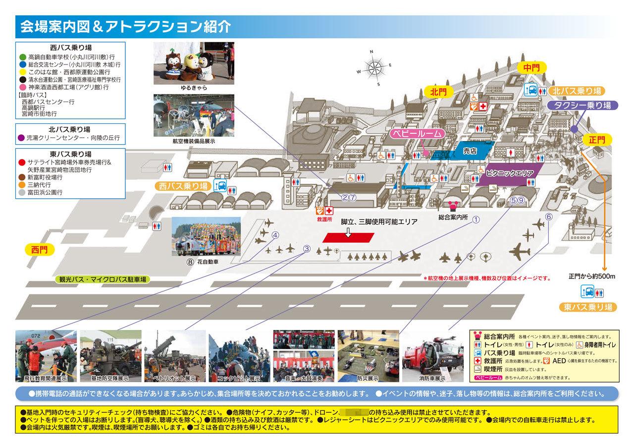 2016 新田原基地航空祭 プログラム