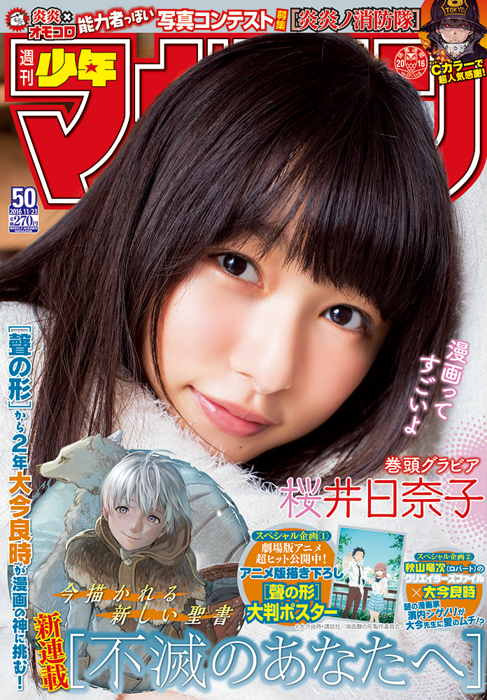 newsplus: 【画像】桜井日奈子、「マガジン」グラビアで大人な表情