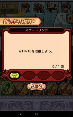 2016ウィンタウン原木_024