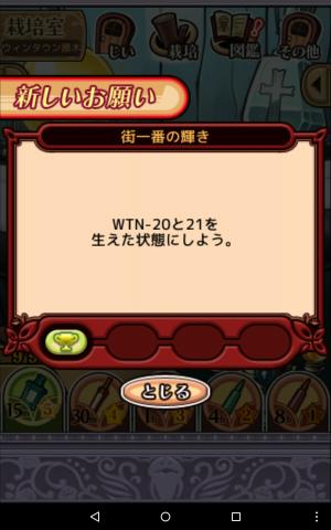 2016ウィンタウン原木_054