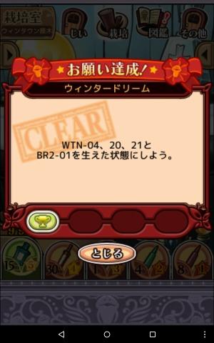 2016ウィンタウン原木_073