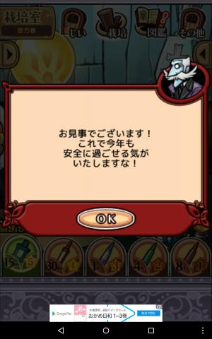 恵方巻_2017年2月_073