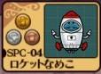 SPC-04_20161126093131ca3.jpg