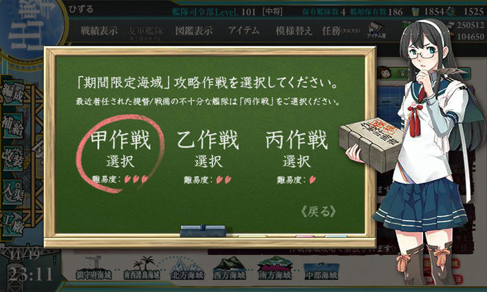KanColle-161119-23112936.png