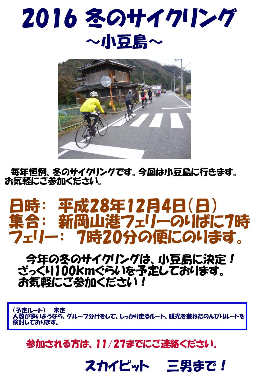 2016shoudoshima.jpg
