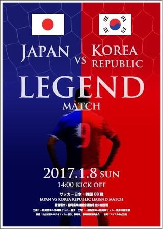 サッカー日本・韓国OB戦