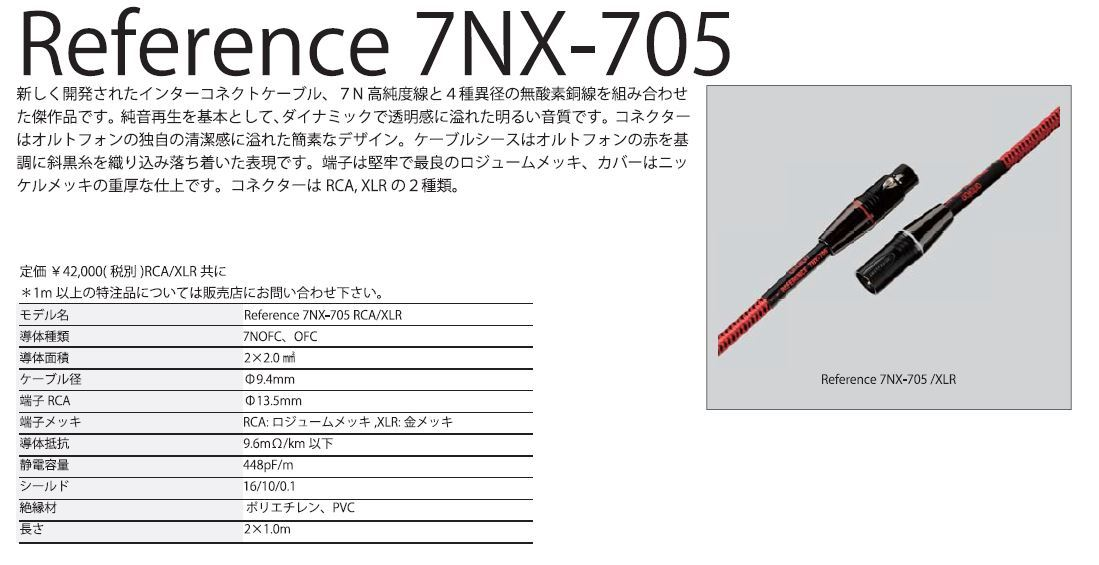 reference7nx705_1.jpg