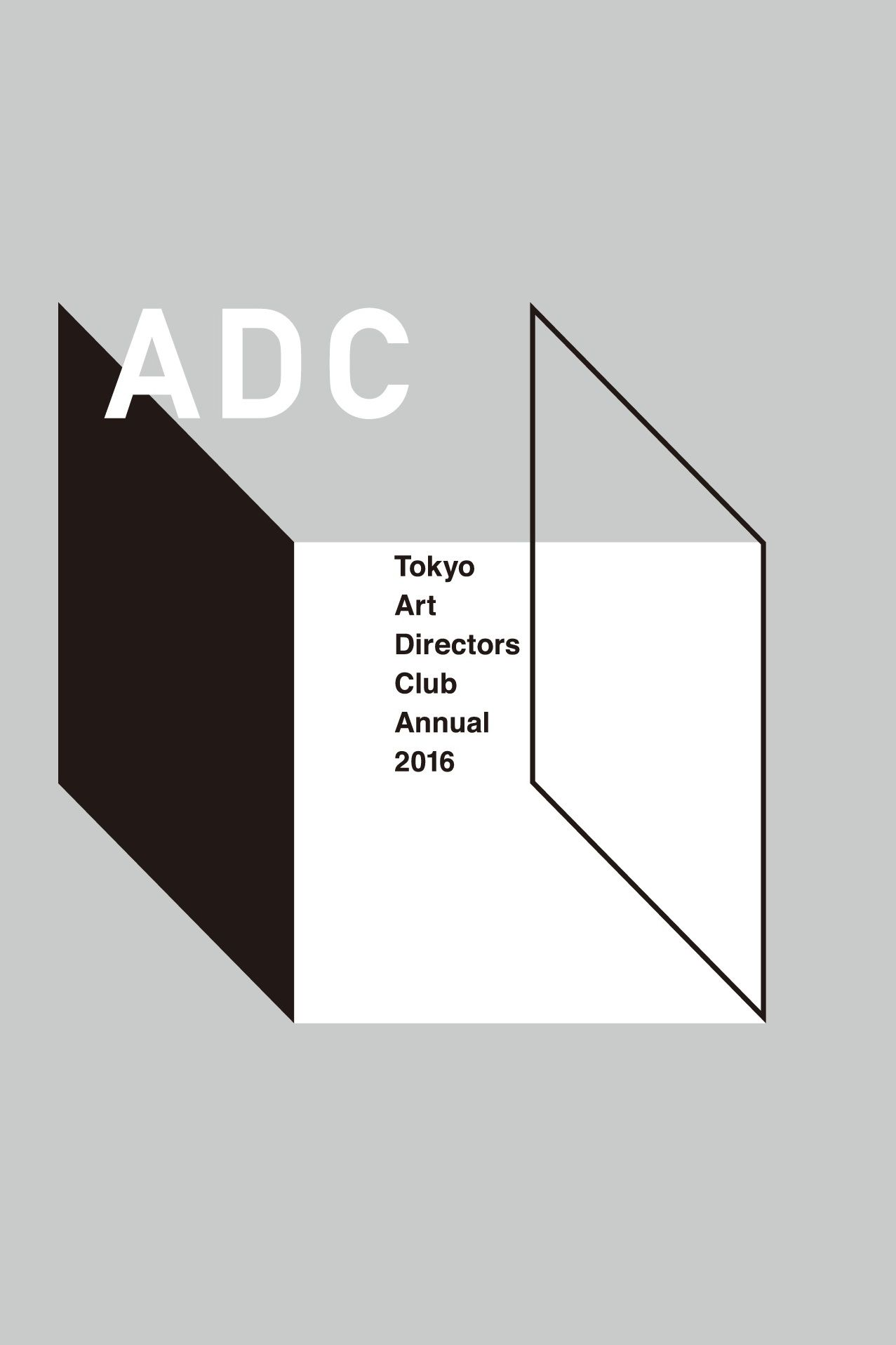 ADC2016_cover.jpg