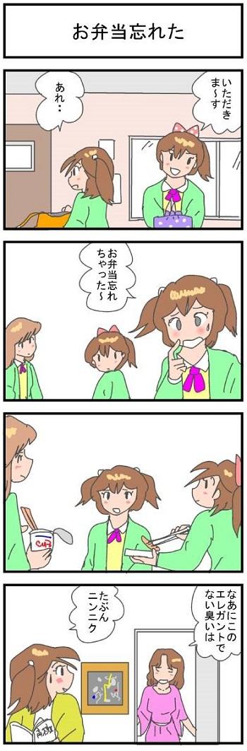 お弁当忘れた2.