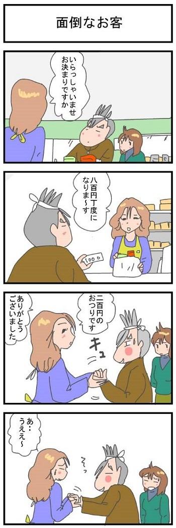 面倒なお客.
