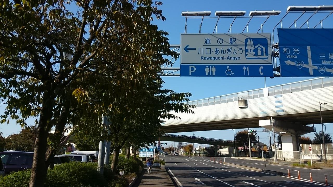 道の駅川口・あんぎょう2016