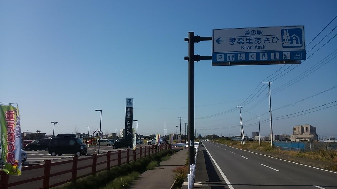 道の駅季楽里あさひ2016