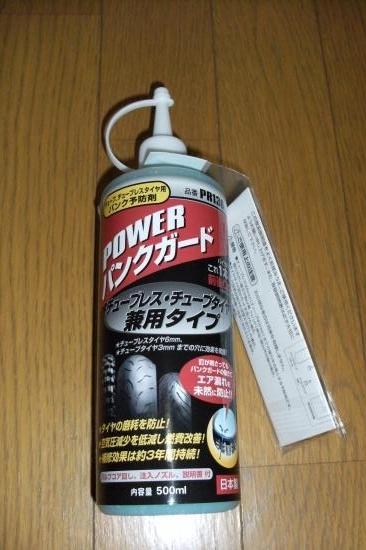 W800にパワーパンクガードを注入するm9っ`Д´) ビシッ!!