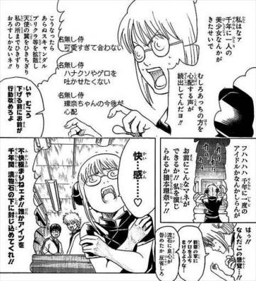銀魂67巻 実写映画化 神楽
