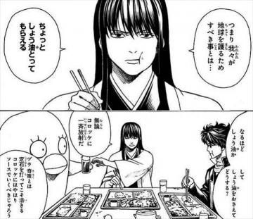 銀魂67巻1