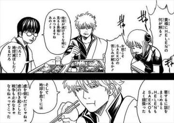 銀魂67巻2